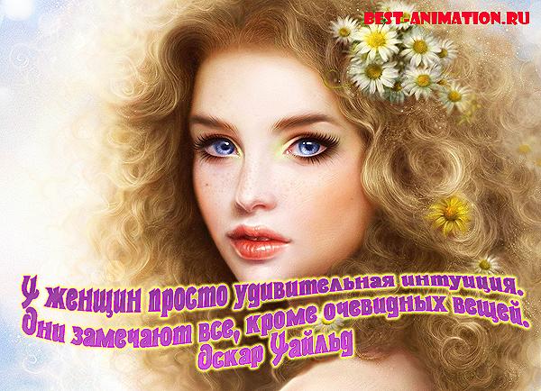Афоризмы о женщине - У женщин просто удивительная интуиция...