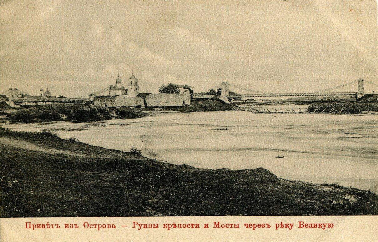 Руины крепости и мосты через реку Великую