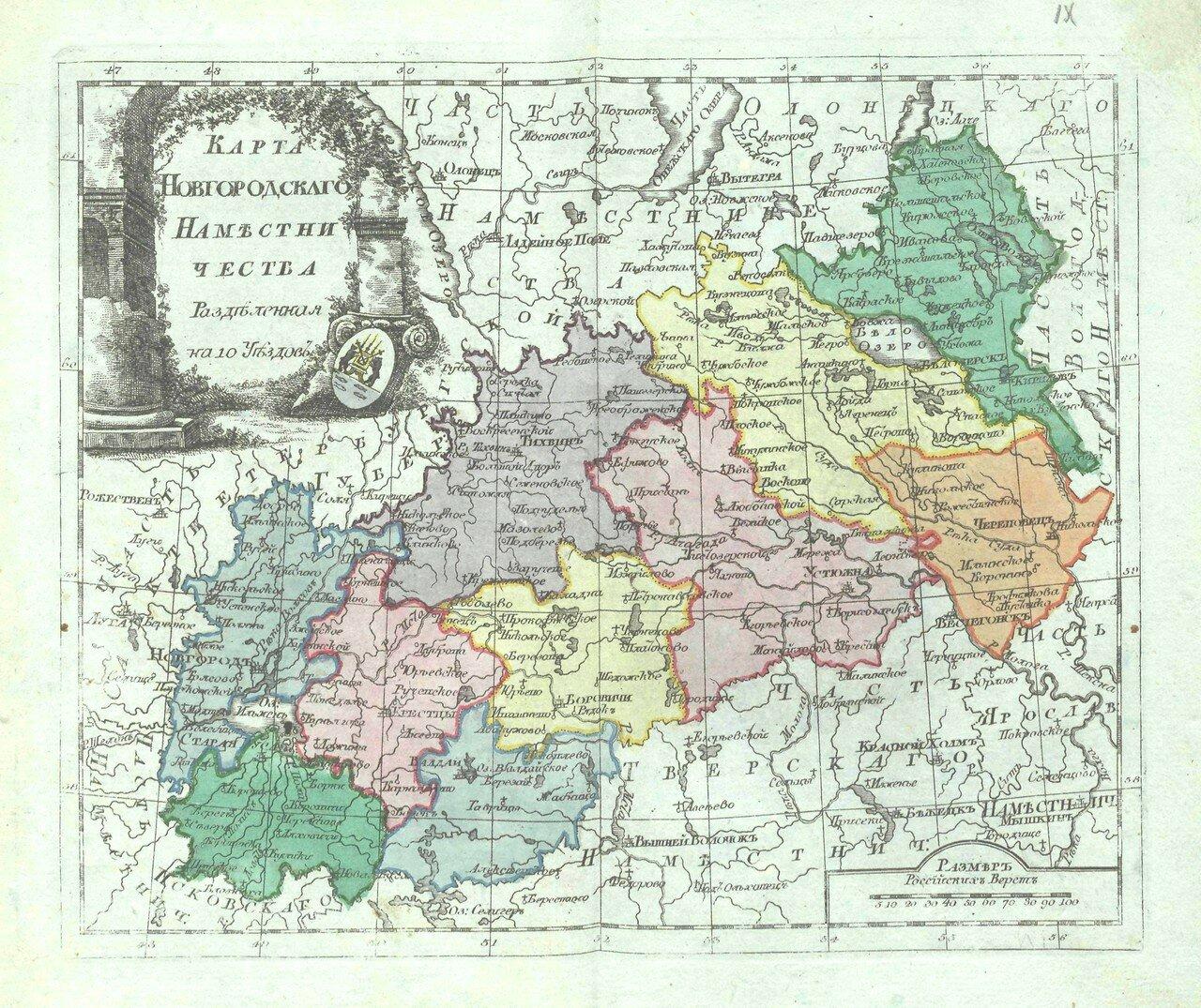 11. Карта Новгородского наместничества