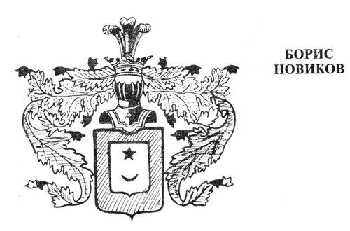 герб новиковых