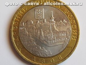 10 рублей 2008 года
