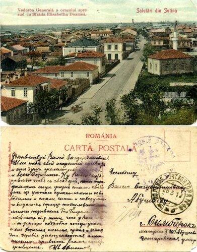 Валею Абушаеву из Сулины 26-03-1917г