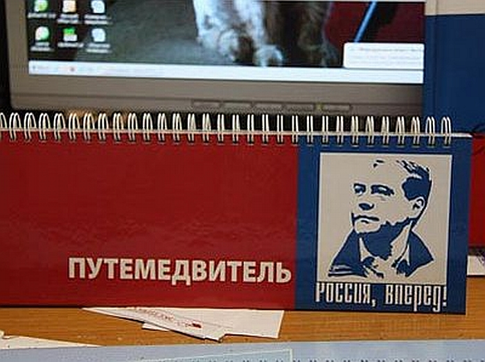 """В Екатеринбурге начали продавать """"патриотические"""" канцтовары - """"ежемедведники"""" и """"путемедвители"""""""