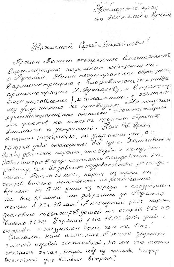 Письмо губернатору Приморья от жителей о. Русский