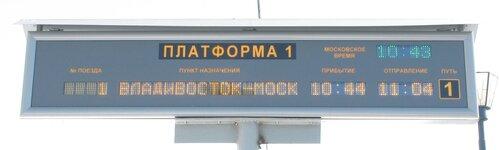 табло на 1 платформе станции Тюмень