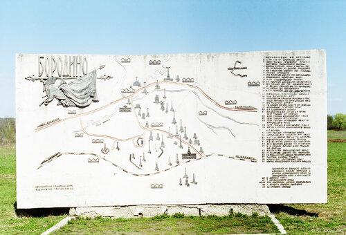 Бородинское поле: Геокэшинг
