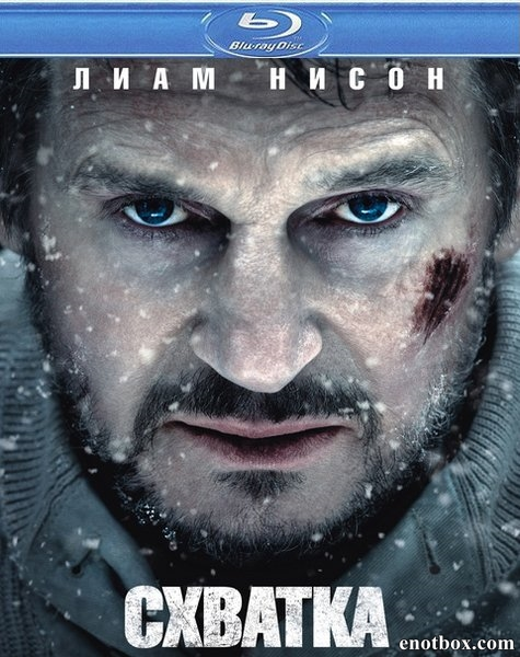 Схватка / The Grey (2012/BDRip/HDRip)
