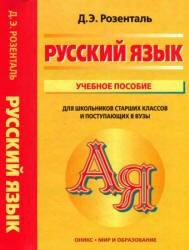 Книга Русский язык, Розенталь Д.Э., 2010