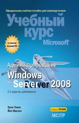 Книга Томас О., Маклин Й. - Администрирование Windows Server 2008