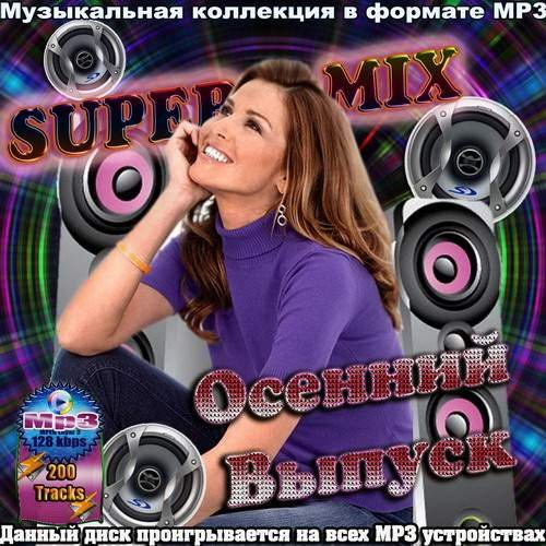Скачать музыку супер микс