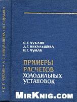 Книга Примеры расчетов холодильных установок