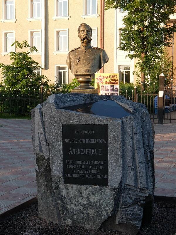 Мариинск - Копия бюста Александра Второго