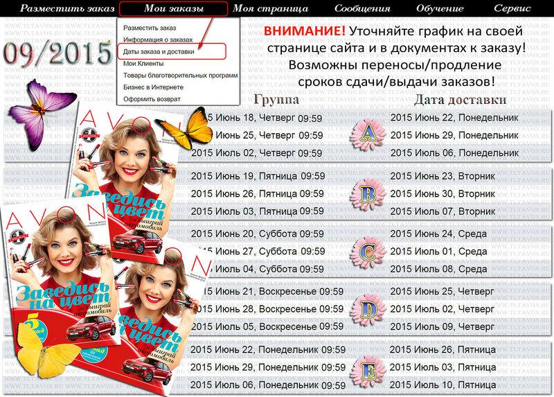 ГРАФИК ДЕЙСТВИЯ КАТАЛОГА 09 2015.jpg