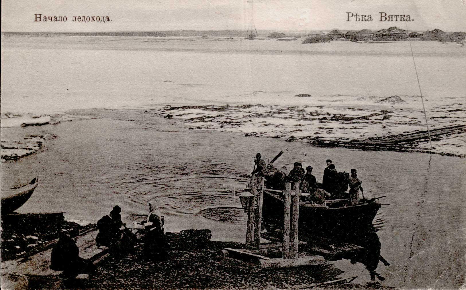 Река Вятка. Начало ледохода