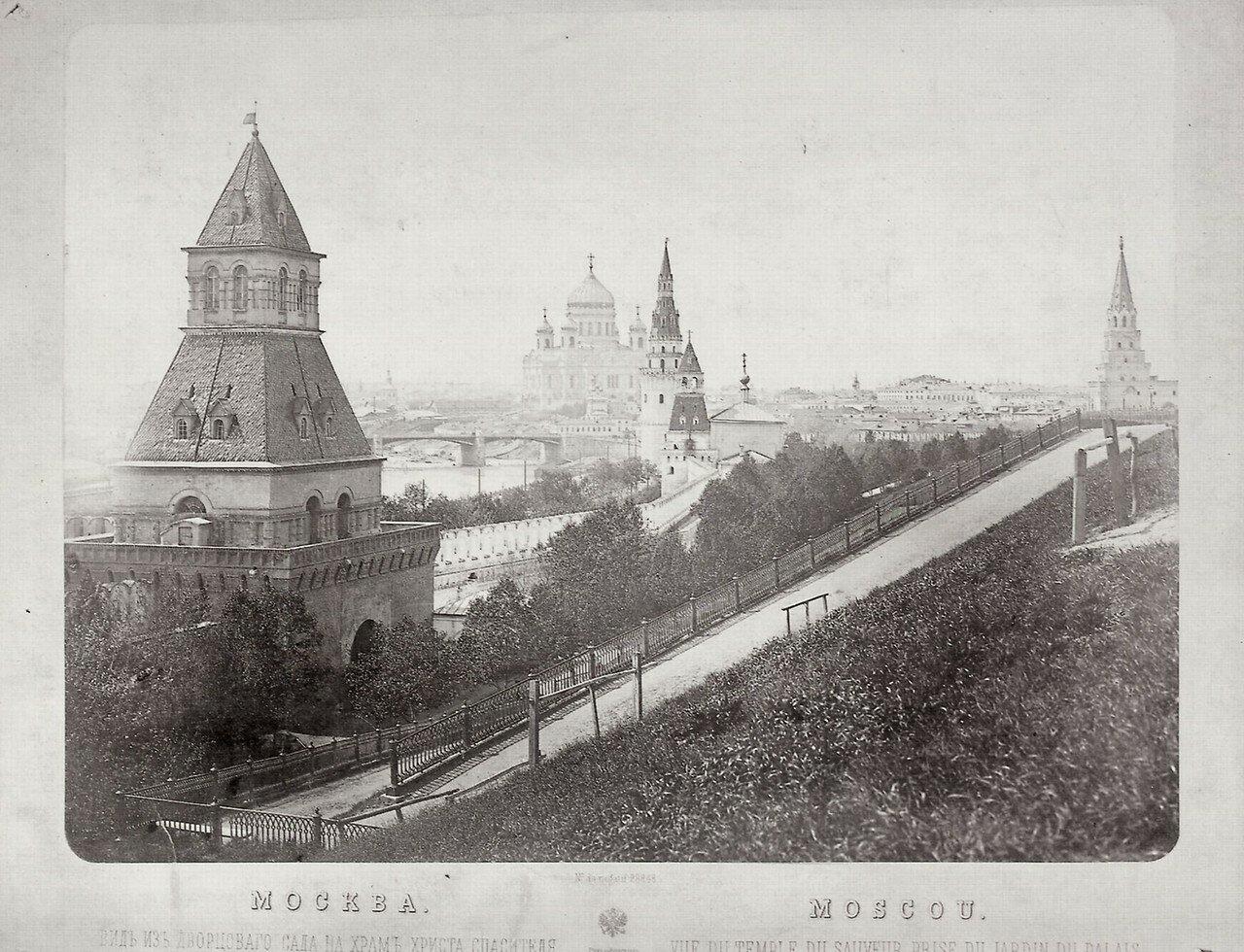 539. Вид из Дворцового сада на Храм Христа Спасителя. 1870-е
