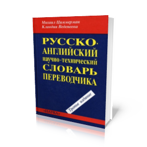 Технический английский переводчик