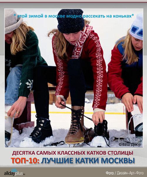 Топ-10: лучшие катки Москвы