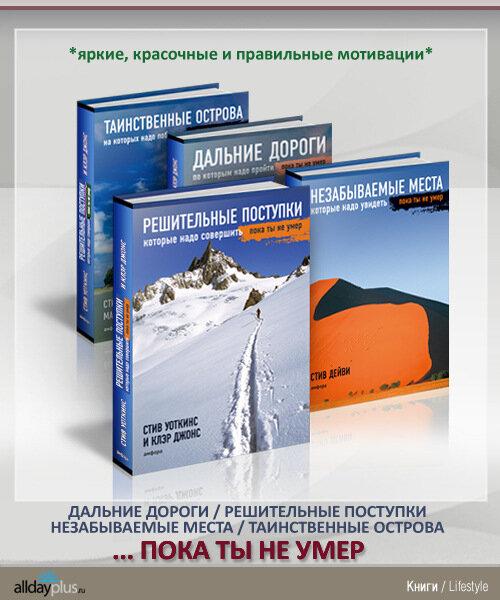 """Travel серия. 4 книги из цикла """"... пока ты не умер"""""""