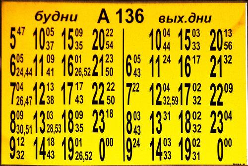 расписание автобуса 136