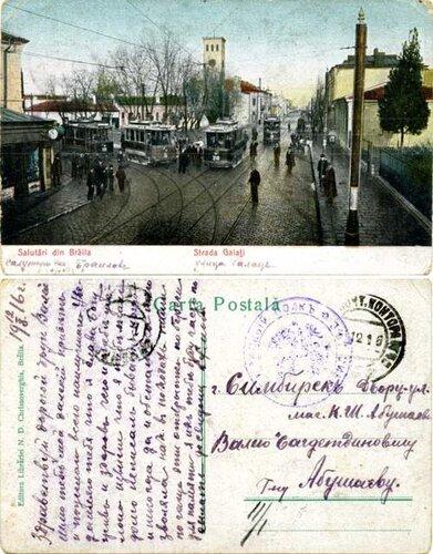 Валею Абушаеву из Сулины 12-08-1916г