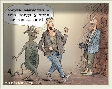 Картинки по запросу Карикатура Бедность РФ