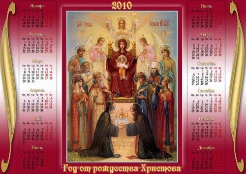 Православный календарь на 2010 год