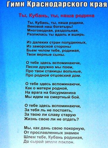 001. Гимн Краснодарского края