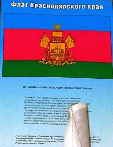 001. Флаг Краснодарского края