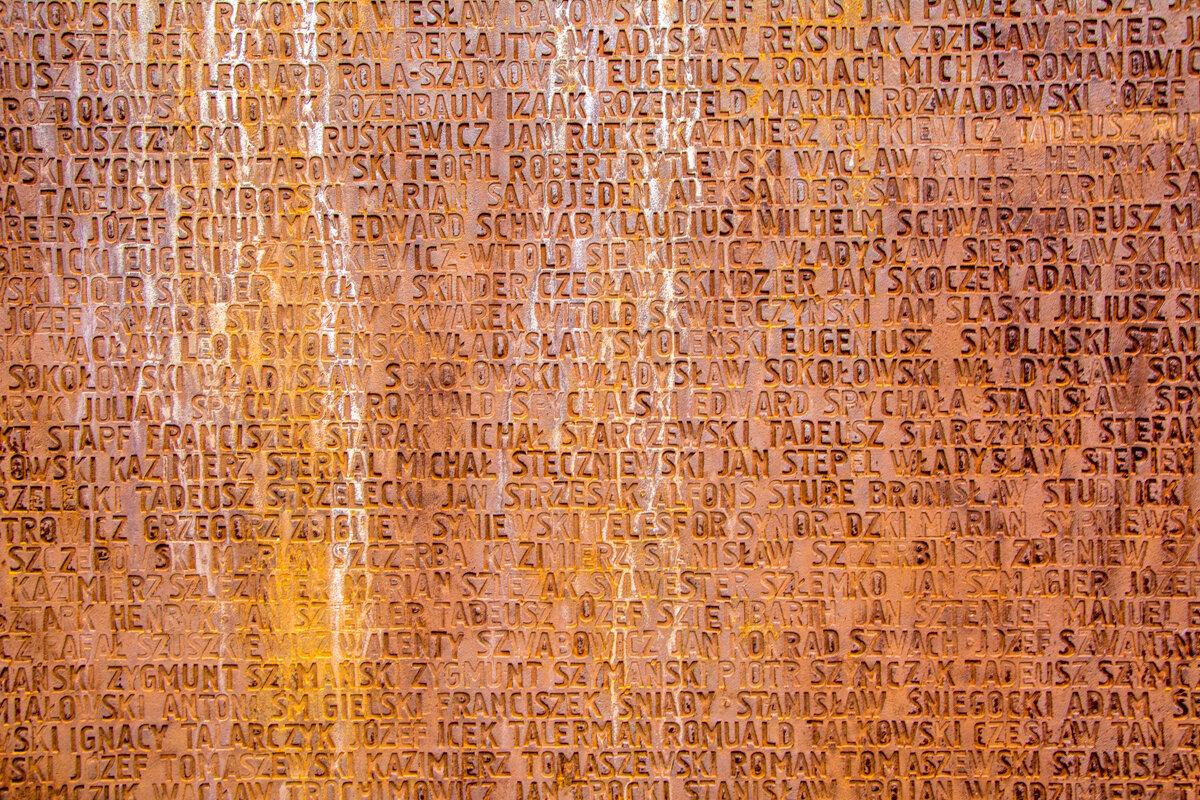 Имена на стене