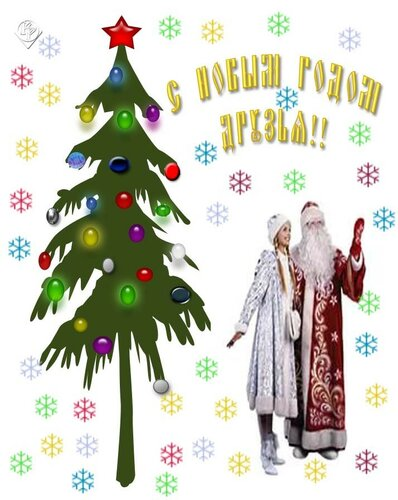 С Новым годом, друзья!!