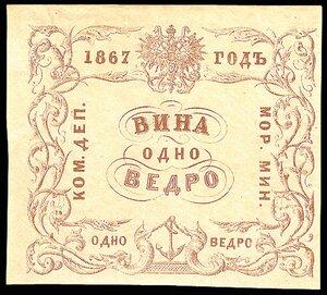 Квитанция Коммерческого департамента Морского министерства. 1867 г. 1 ведро вина
