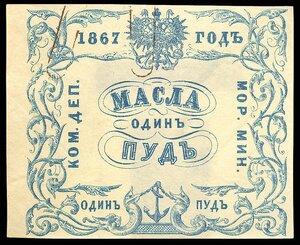 Квитанция Коммерческого департамента Морского министерства. 1867 г. 1 пуд масла