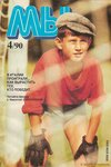 Журнал Мы. апрель 1990