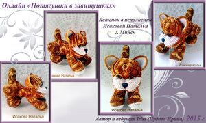 Ирина (Iriss). Игрушки на ладошке  - Страница 9 0_ba8bd_15ff6ada_M