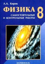 Книга Физика, 8 класс, Разноуровневые самостоятельные и контрольные работы, Кирик Л.А., 2010