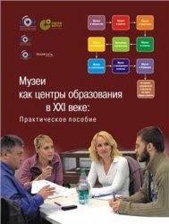 Книга Музеи как центры образования в XXI веке