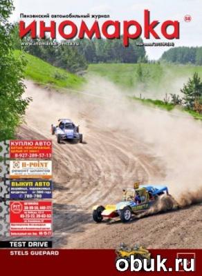 Журнал Иномарка №3 (май-июнь 2015)