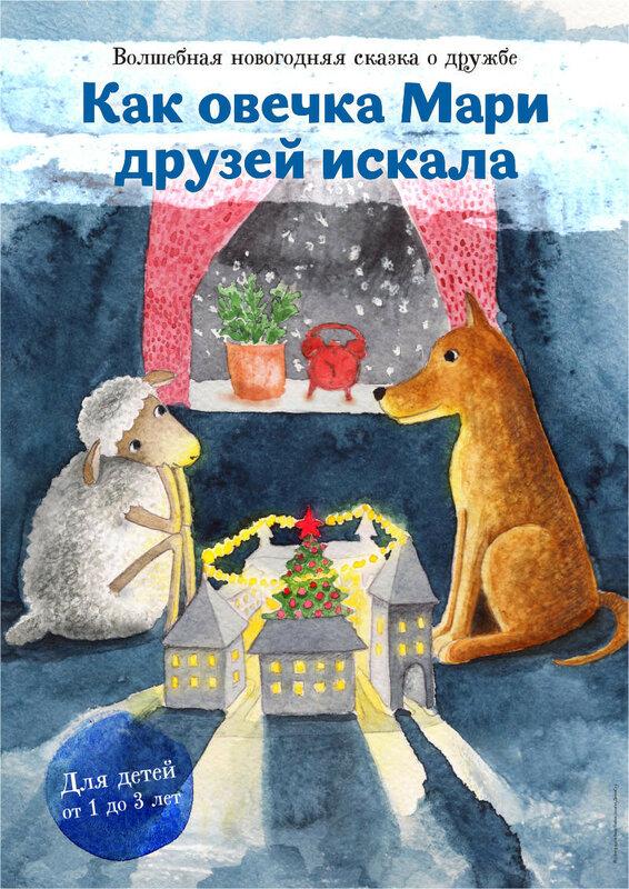 Ovechka_Mari-3.jpg