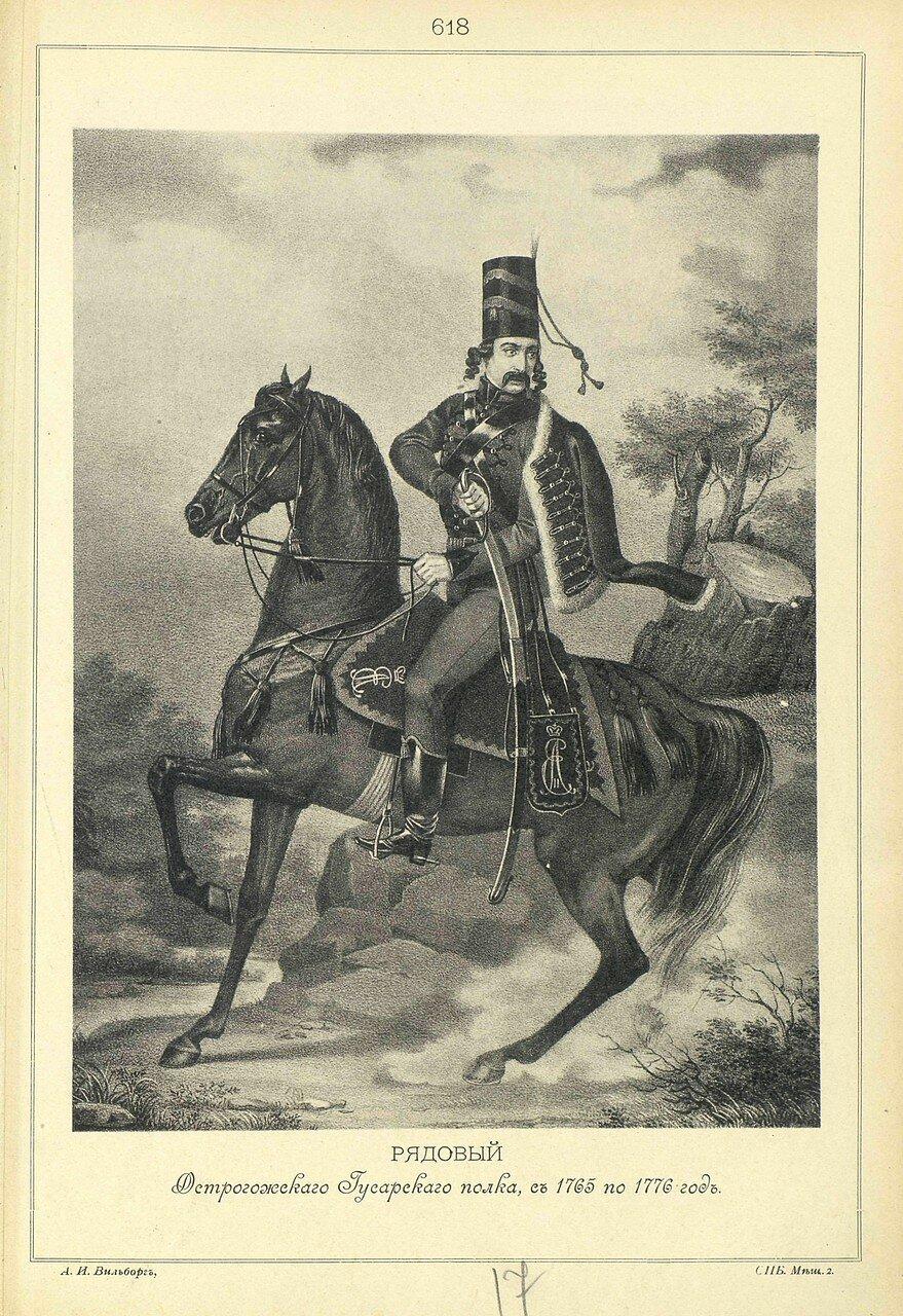 618. РЯДОВОЙ Острогожского Гусарского полка, с 1765 по 1776 год.