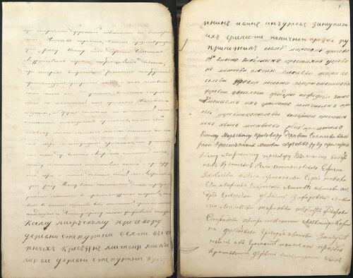 ГАКО, ф. 176, оп. 1, д. 947, л. 8об.-9.