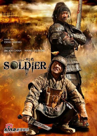 Маленький большой солдат / Little Big Soldier (2010) DVDRip/