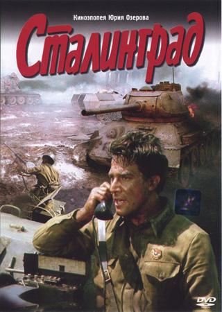 Сталинград - фильм 1 и фильм 2 (1989) DVDRip