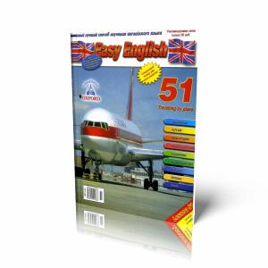 Журнал по изучению английского языка Easy English (выпуски 51-60)