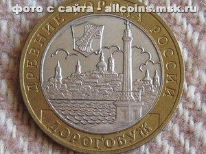 2003 г. 10 рублей