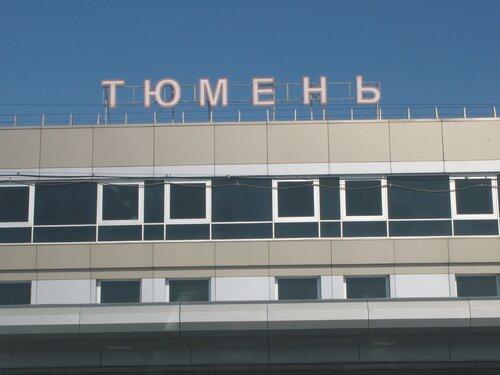 название станции на здании вокзала в Тюмени