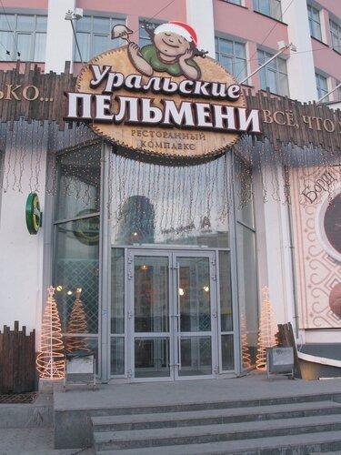 Ресторанный комплекс «Уральские пельмени»