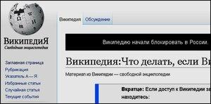 Википедию в России начали блокировать