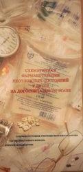 Книга Схематическая фармакотерапия неотложных состояний у детей на догоспитальном этапе