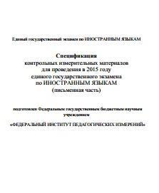 Книга Спецификация контрольных измерительных материалов для проведения в 2015 году единого государственного экзамена по ИНОСТРАННЫМ ЯЗЫКАМ (письменная часть)