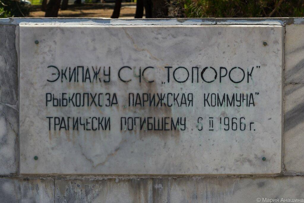 """Памятник экипажу сейнера """"Топорок"""""""